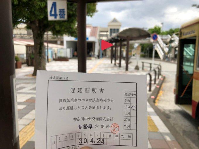 かなちゅう バス 遅延