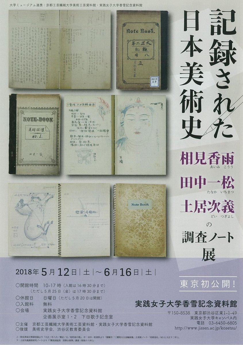 5月12日から実践女子大学で「記録された日本美術史」展開催。相見香雨、田中一松、土居次義三先生の調査ノートを大公開。6月25日からは京都工芸繊維大学で。「幻の展覧会」の拡大版。こんどこそ、お見逃しなく。