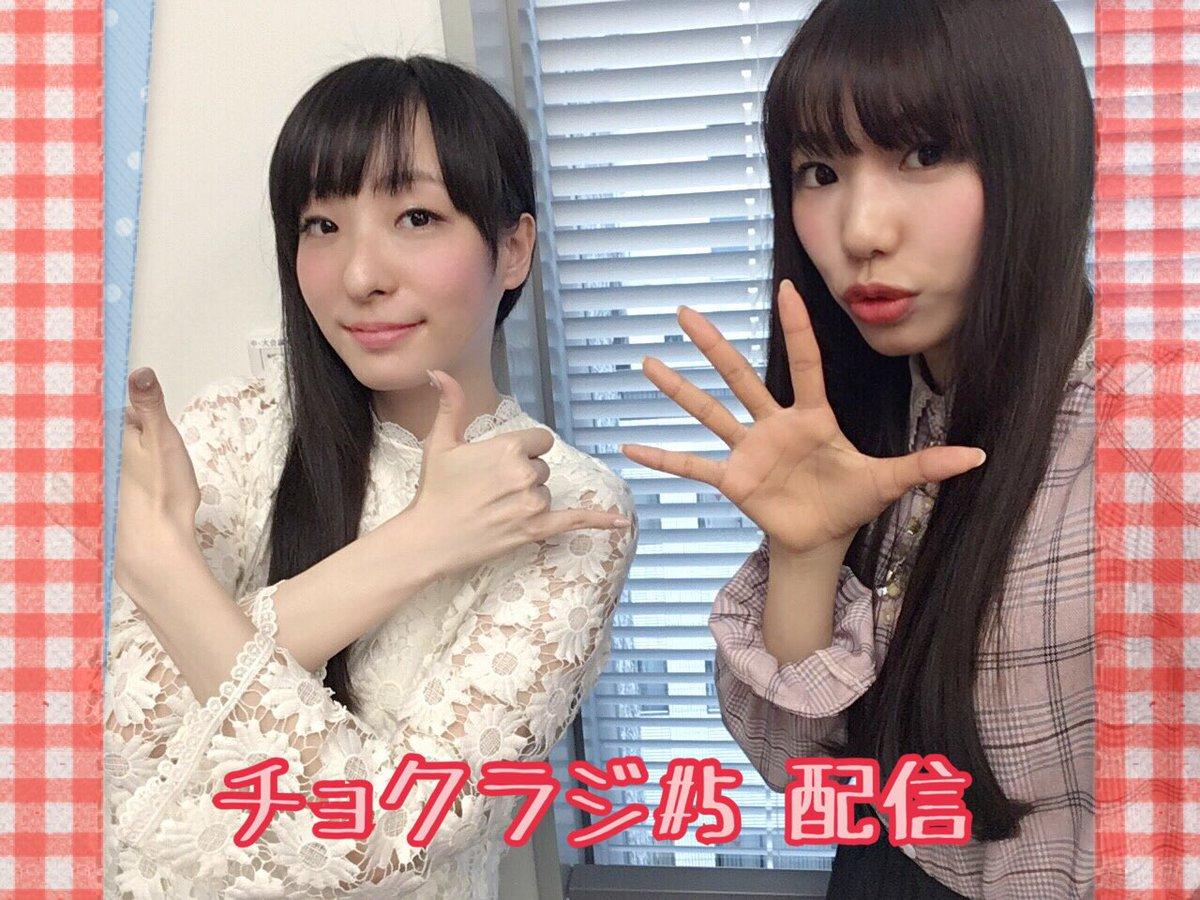 """桐谷蝶々 Twitterissä: """"ラジオ『桐谷蝶々と平山笑美のチョクラジ!vol ..."""