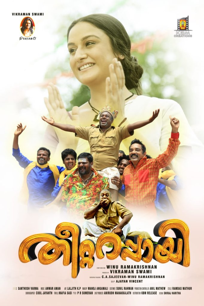Sonia On Twitter Happy To Share The First Look Of My New Malayalam