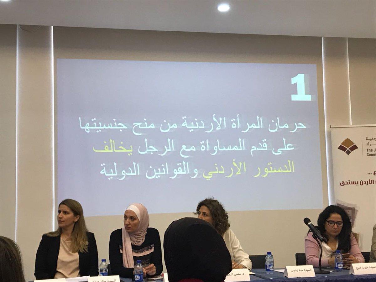 As our coalition @jinsiyatijo has been saying, Mazaya didn't solve the problem of #Jordan-ian #women married to non-Jordanian #men. #discrimination #rights  #inequality  @hrw @bataleh @HZayadin @Hala_Deeb @jncw_women @HAQQI_info<br>http://pic.twitter.com/eKi96tomsp
