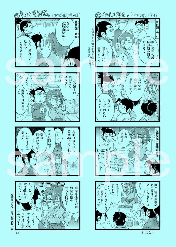 """マツモトシィマ㊉島津中務大輔家久 on Twitter: """"本日5/5コミティア124 ..."""