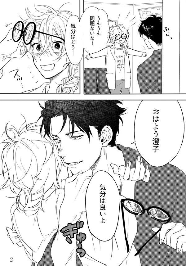 AI彼氏×喪女博士 #創作漫画