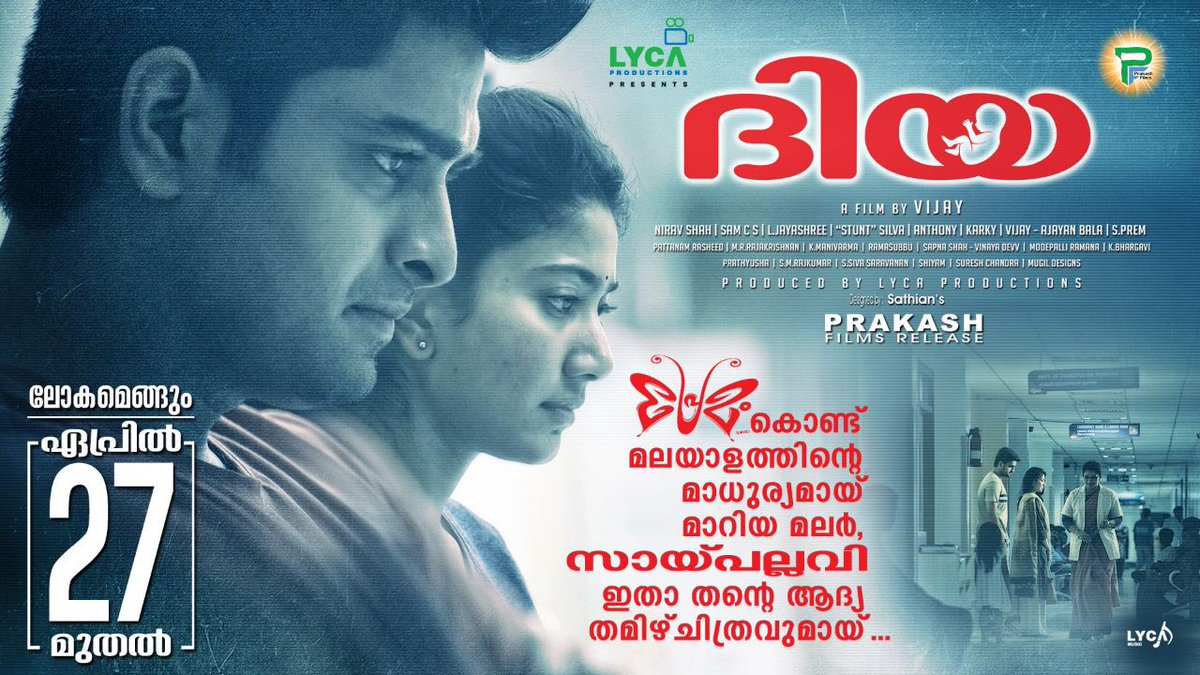 Shivagiri Films On Twitter New Malayalam Poster For Diya