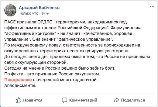 Своей резолюцией ПАСЕ сняла с Украины и возложила на Россию ответственность за происходящее в ОРДЛО, - Арьев - Цензор.НЕТ 397