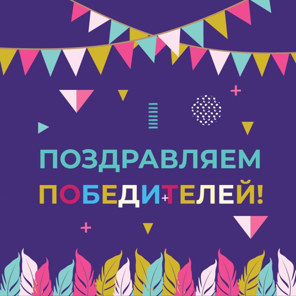 Розыгрыш поздравления, надписью русский для
