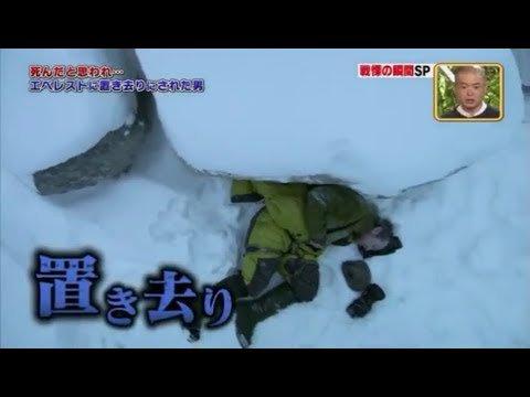 【注目動画】【世界まる見え!】死んだと思われエベレストに置き去りにされた男 -...