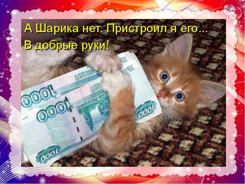 Смокинг февраля, открытки с получением зарплаты
