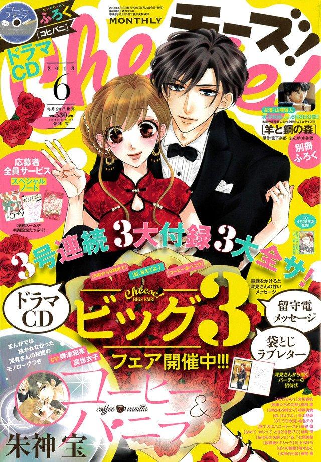 MyAnimeList On Twitter The June 2018 Issue Of Shogakukans Cheese