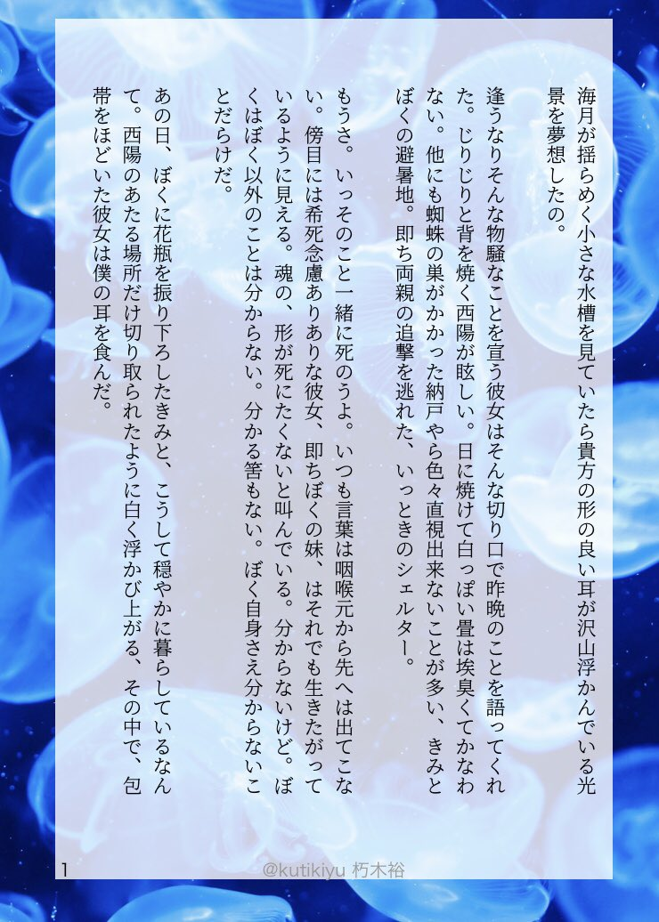 段組小説ジェネレータ - Twitter...