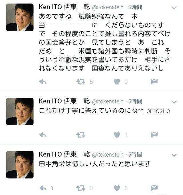伊東乾 東京大学准教授の厳選ツ...