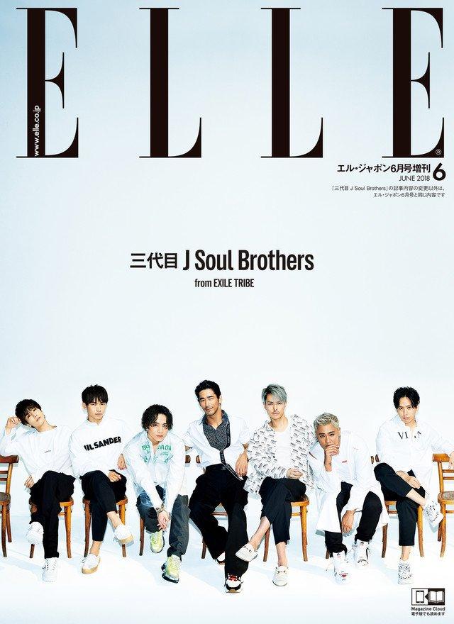 三代目JSB「ELLE Japon」最新号で日本人男性初の表紙、各メンバーソロver.も(写真10枚) https://t.co/Ekx6GinGXz