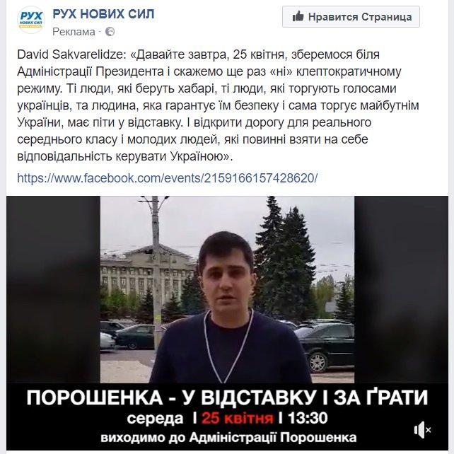 Апелляционный суд Киева оставил под стражей соратника Саакашвили Дангадзе - Цензор.НЕТ 2312