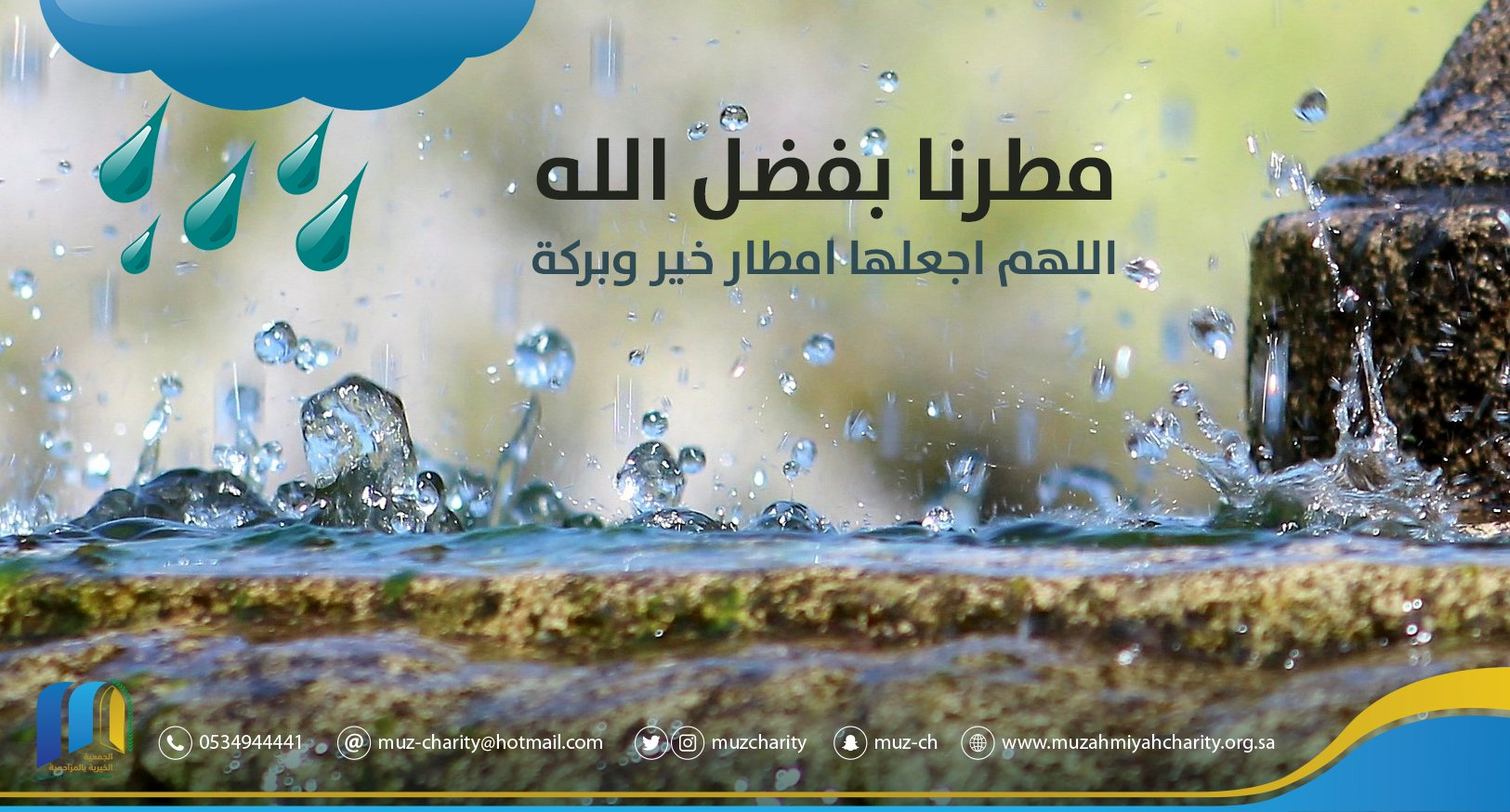 مطرنا بفضل الله ورحمته اللهم اجعله صيبا نافعا