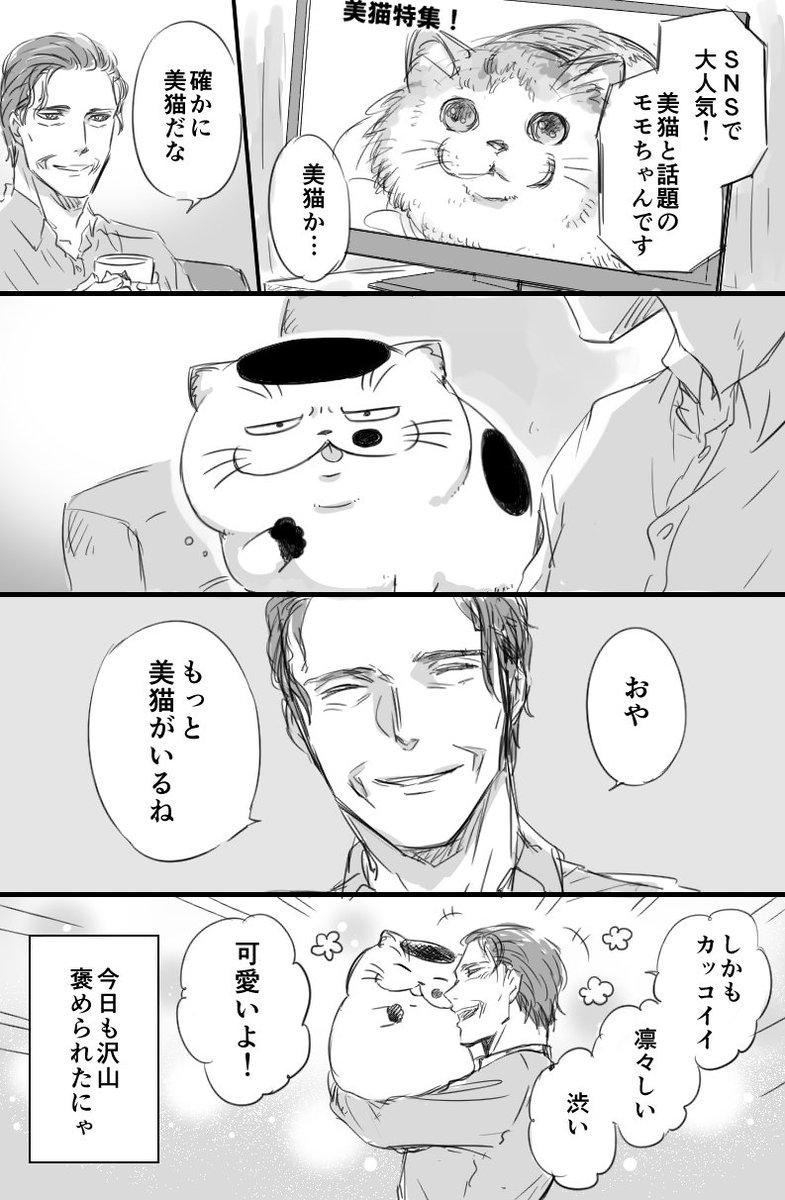 【おじさまと猫番外編】 美猫登場