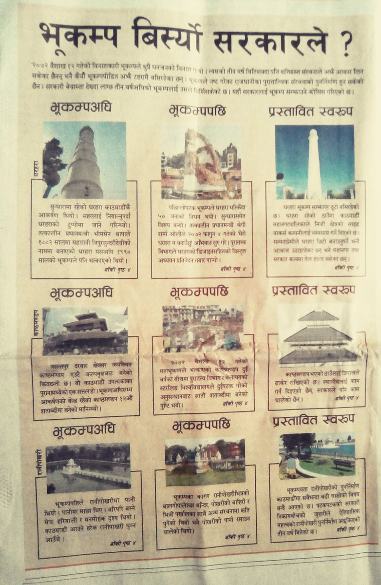 Has government forgotten that  devastating earthquake? Who are the responsible for reconstruction? Questions are unanswered yet. #earthquakes #NepalEarthquake #Reconstruction <br>http://pic.twitter.com/SYDv4ts79w