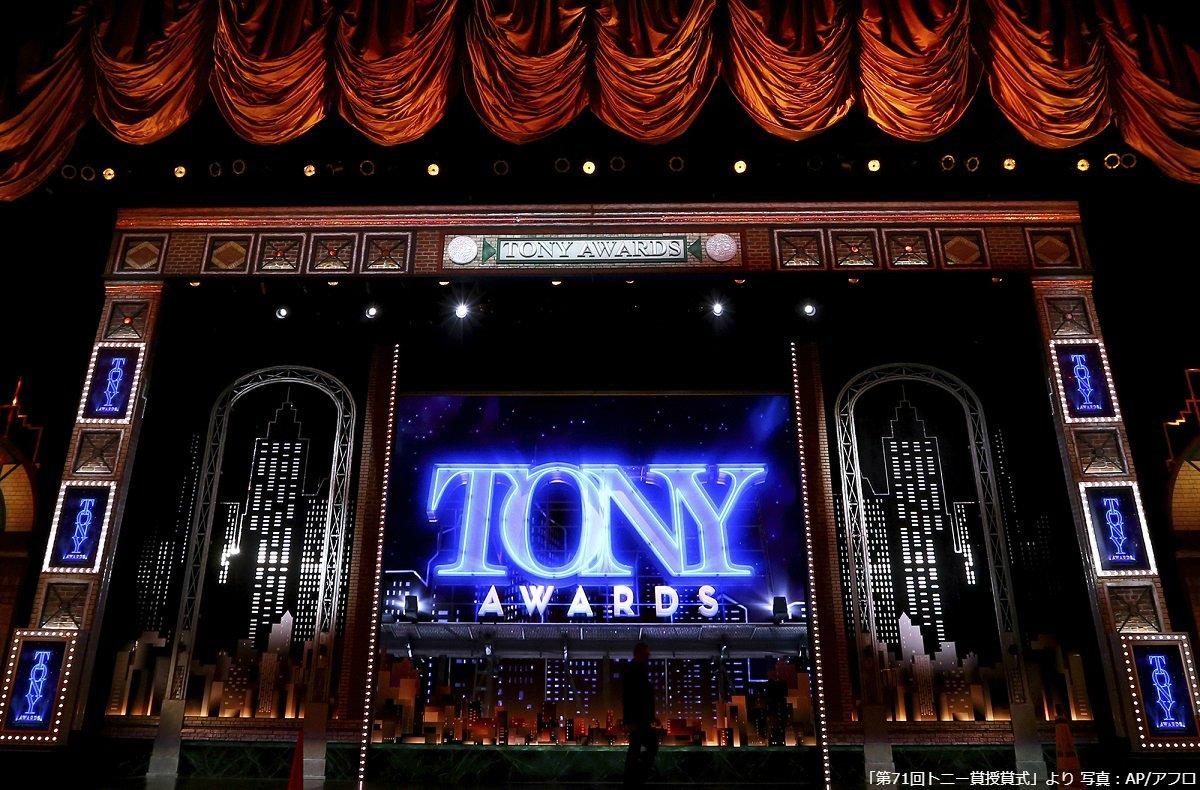 \放送決定/ 『生中継!第72回トニー賞授賞式』 演劇、ミュージカルの世界における世界最高峰のトニー