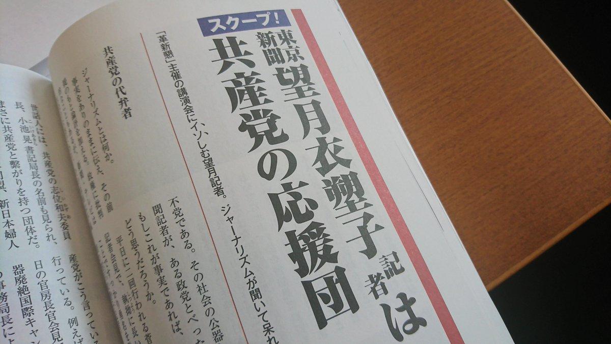 明日発売日の『WiLL6月号』。今回号から私の連載が始まっていますが、先程届き、いち早く読みました。 また、東京新聞・望月衣塑子記者と共産党についての記事は、よく調査されたなあと感じました。