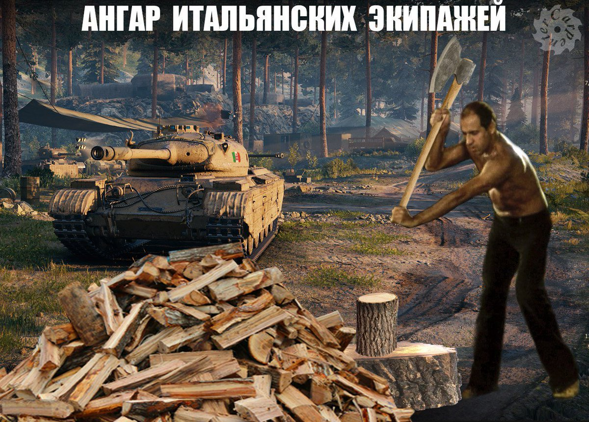 приколы про танки фото своей истории