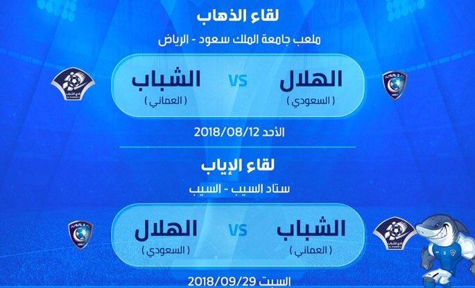 الهلال السعودي والشباب العماني بث مباشر