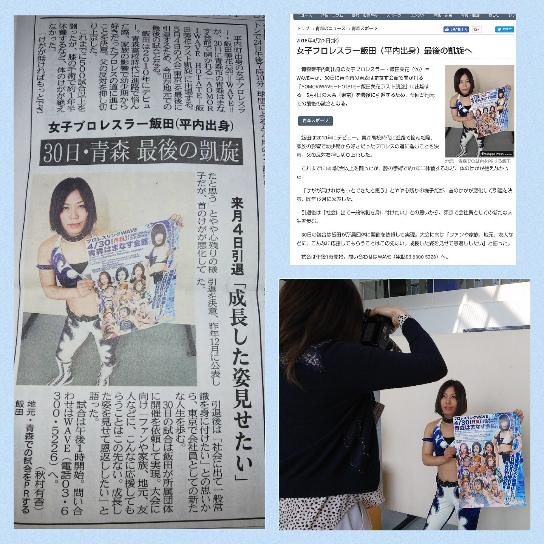 東奥 日報 社 お悔やみ 12 月