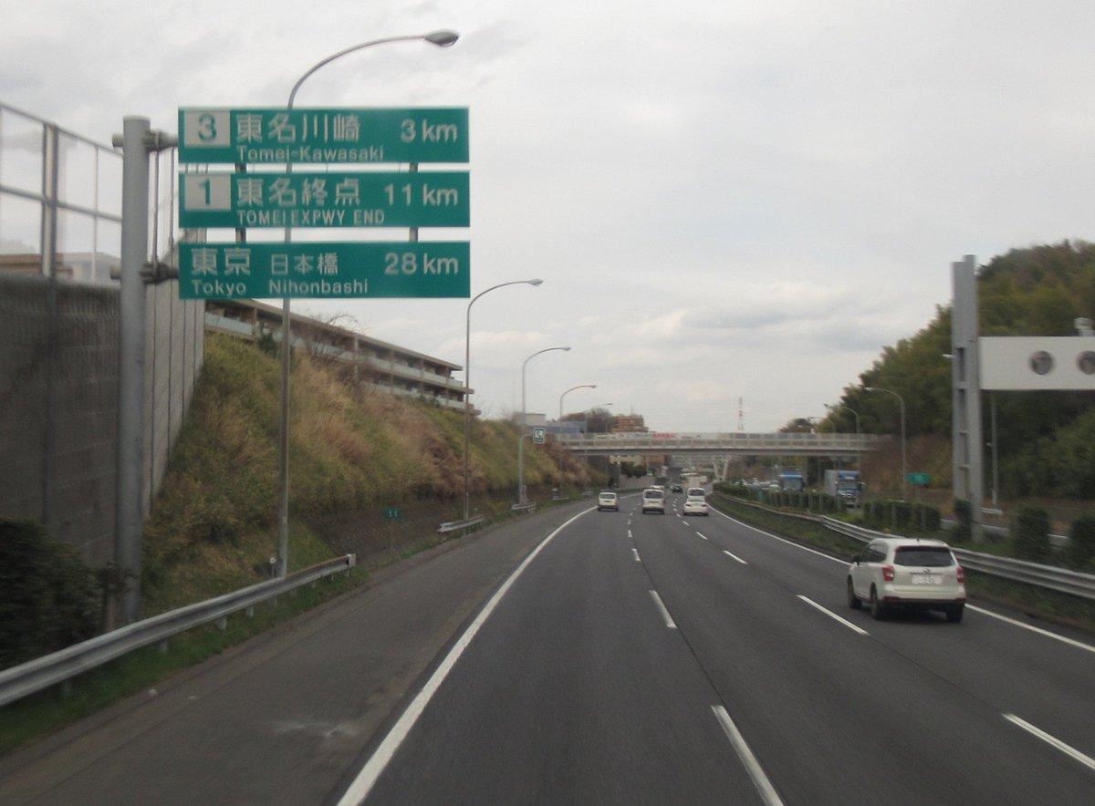 高速 道路 東名