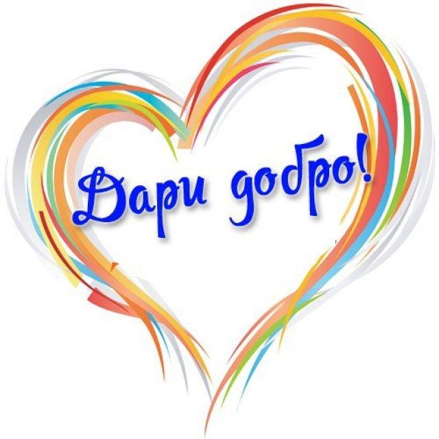 Поздравление, картинки с надписью доброе сердце