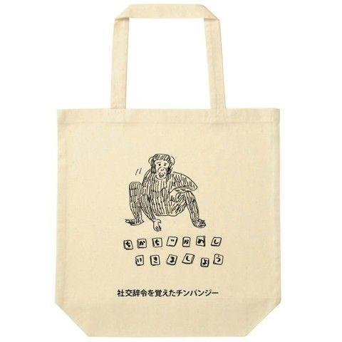 作 : @ohoshintaro 『社交辞令を覚えたチンパンジー』  VV限定トート第4弾発売! 👉