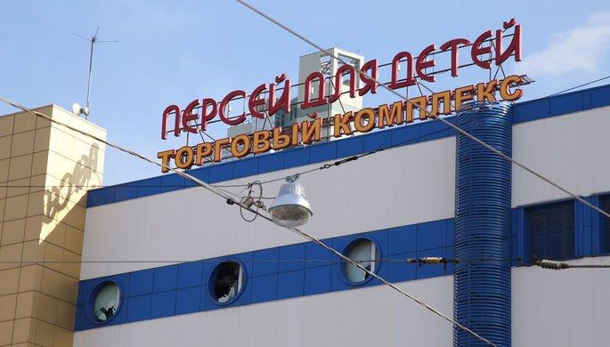 9d9c84c7dccc Суд закрыл ТЦ «Персей для детей» из-за нарушений пожарной безопасности  https