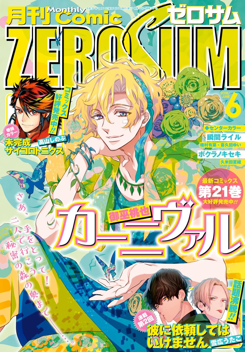 Anime Husbands Hell On Twitter ZERO SUM June 2018 Issue Featuring Karneval Tco EtVEonwE5x
