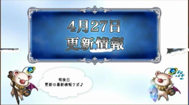 【FFBE】4/27より新ストーリー「2ndシーズン5章後編」追加!5章終盤で物語も大きく進む!?【ブレイブエクスヴィアス】