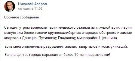 На підконтрольних територіях Донеччини лише третина мешканців називають конфлікт війною з Росією, - опитування - Цензор.НЕТ 8831
