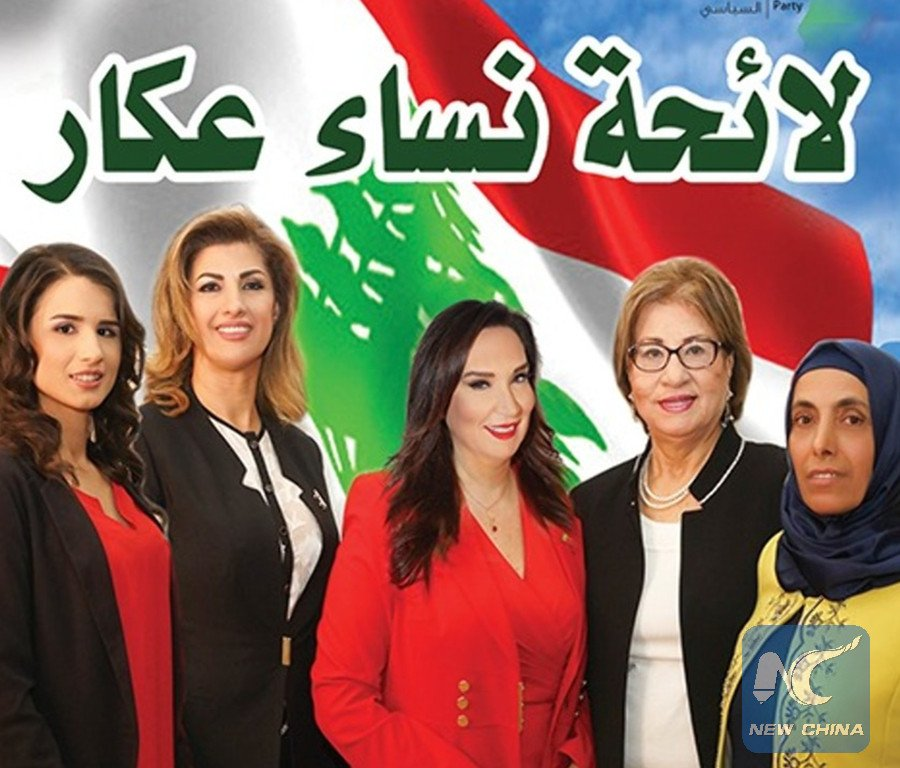 As Lebanon's 2018 elections go on in full swing, an all-women electoral list has been formed by five candidates who refuse to be placed in male-dominated lists https://t.co/u1H2XFidiK