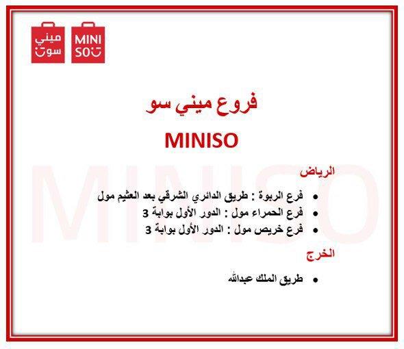 Miniso Saudi Arabia On Twitter