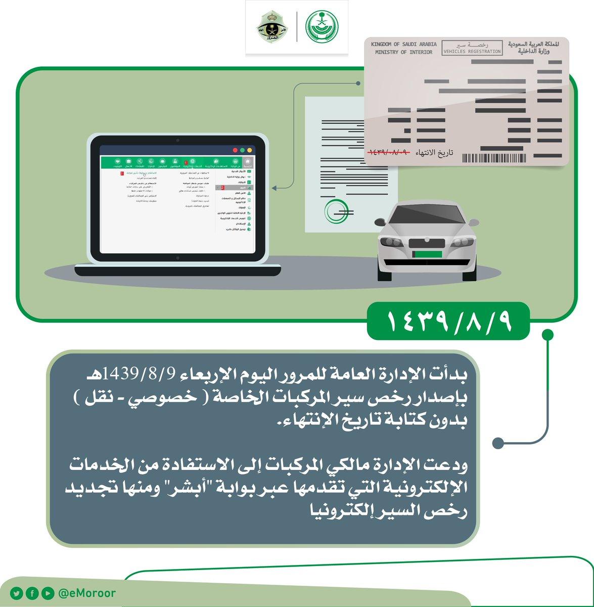 طريقة تجديد استمارة السيارة
