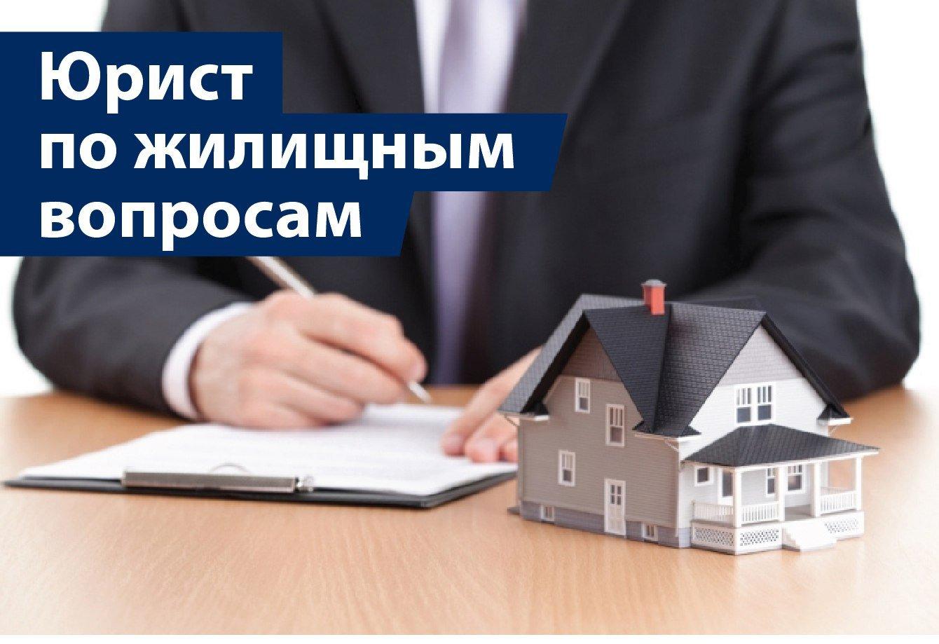 жилищный юрист в челябинске