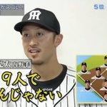 Image for the Tweet beginning: . 寝れんから野球動画 漁りまくってたら 懐かしの大和9人シフト😂 笑 .