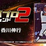 Image for the Tweet beginning: 『香川伸行』とか、レジェンドが主役のプロ野球ゲーム! 一緒にプレイしよ!⇒