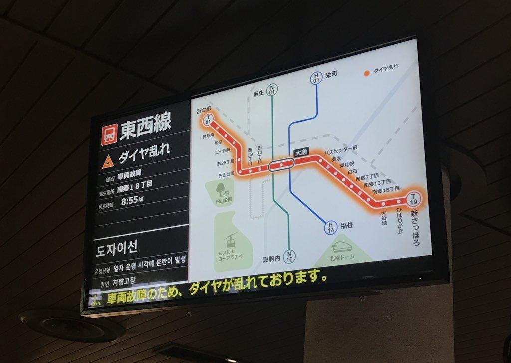 運転見合わせ】地下鉄東西線 車...