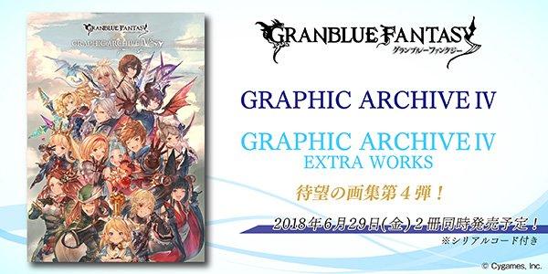 GRANBLUE FANTASY グランブルーファンタジー GRAPHIC ARCHIVE IVに関する画像2