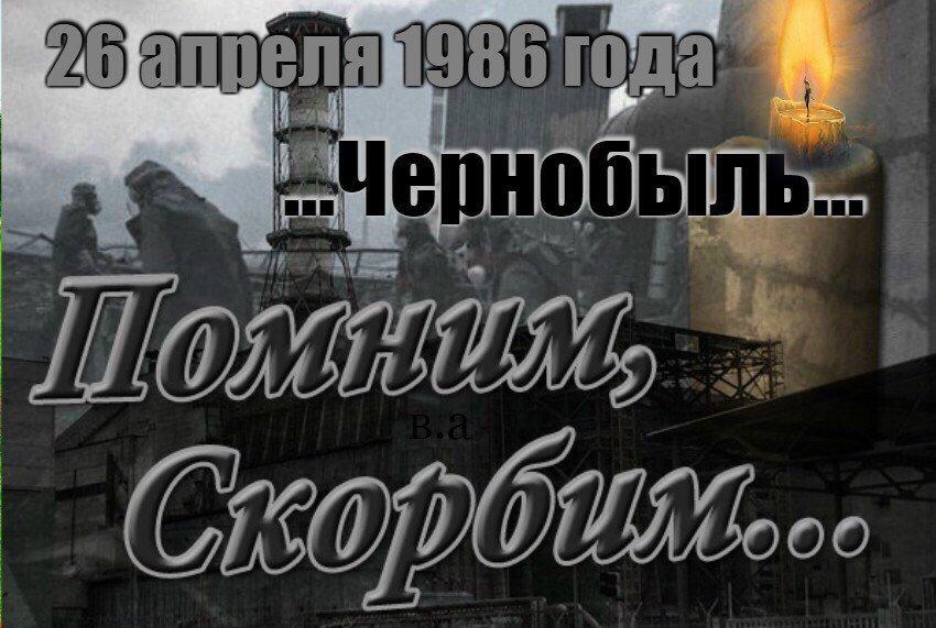 Открытка чернобыльской аэс