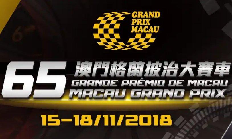 [Road racing] GP Macao 2018 DbsoUDmXcAEiATL