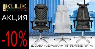 Kreslo kupi ru скидка на страховку рф онлайн