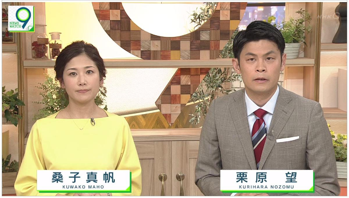 真帆 9 休み ニュース ウォッチ 桑子