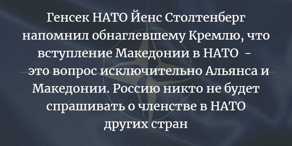 Главы МИД стран НАТО сегодня обсудят евроатлантические устремления Украины - Цензор.НЕТ 743