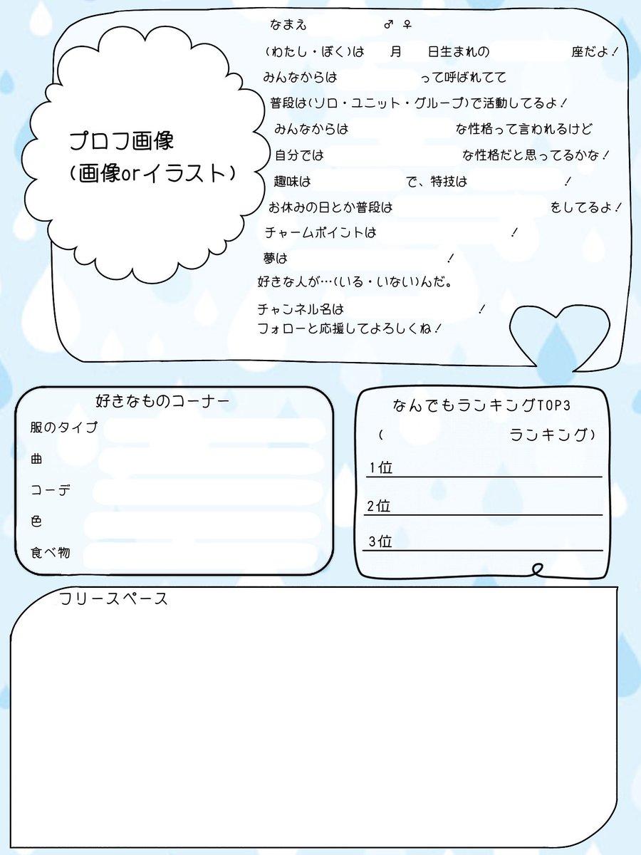 マイキャラプロフィール帳テンプレート hashtag on twitter