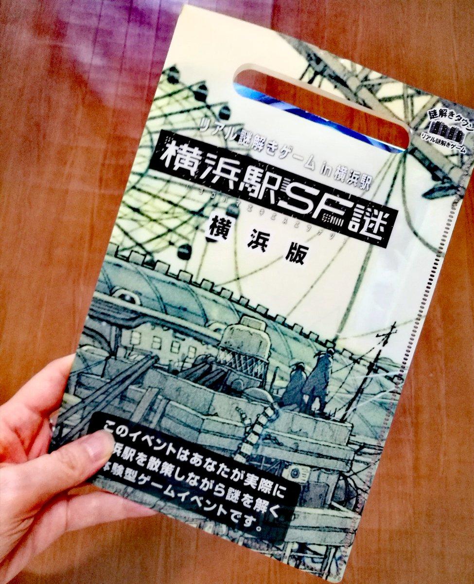 以前行った丸の内リアル謎解きゲームに続き、リアル謎解きゲームin横浜駅「横浜駅SF謎」に行ってきましたー。  原作のファンですし、街歩きは楽しいし、ネップシャマイさん(CV:久保ユリカさん)も癒やしなんですけど、最後わからず撃沈…😰気になって眠れない…  おはようございます!  #横浜駅SF謎