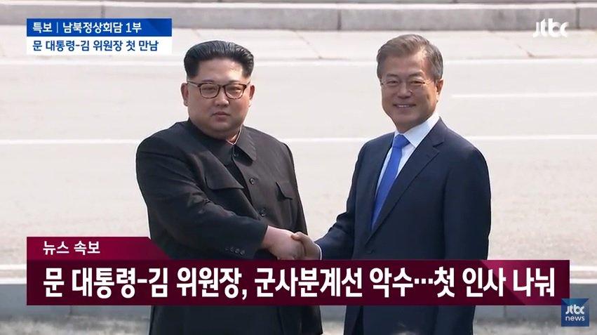 [속보] 남북 정상, 판문점 군사분계선에서 '역사적 악수' #남북정상회담