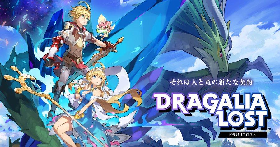 Dragalia Lost (Nintendo X Cygames)