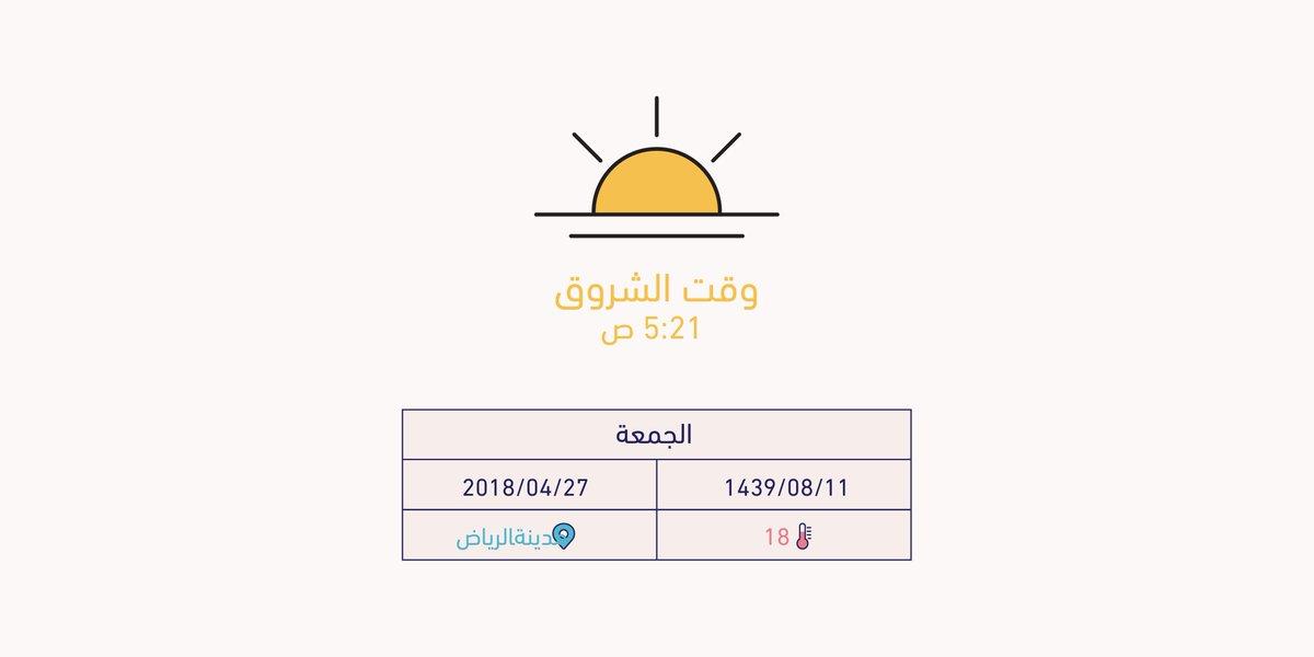 مواقيت الصلاة الرياض בטוויטר حان الان وقت الشروق حسب التوقيت المحلي لـمدينة الرياض 5 21 ص